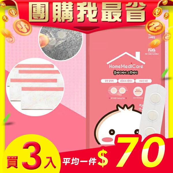 【團購我最省3入$210】韓國HomeMediCare連根拔起隱形痘痘貼(包)-3入組