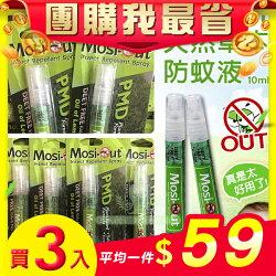 【團購我最省3入$175】台灣製造 mosi-out防蚊液 10ml-3入組