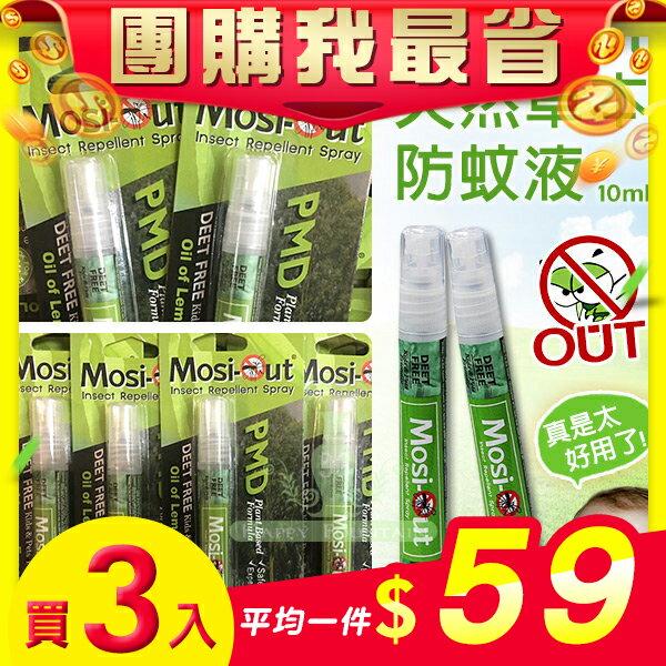 【團購我最省3入$175】台灣製造mosi-out防蚊液10ml-3入組