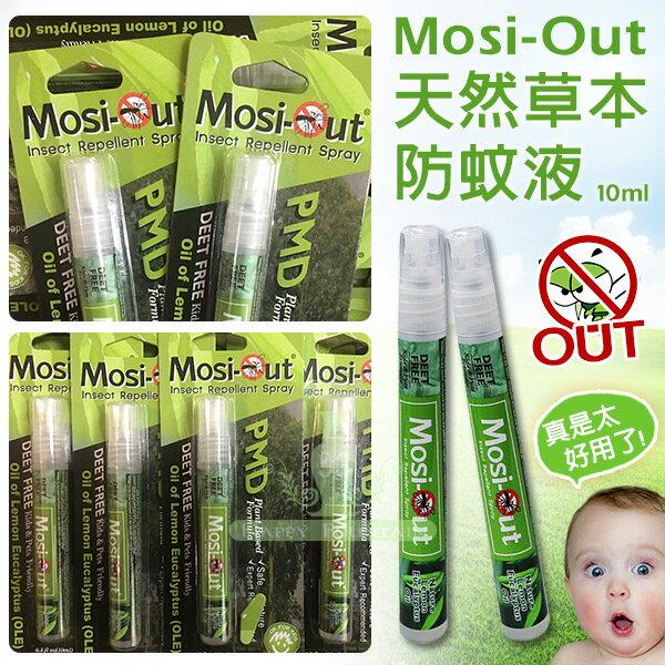 台灣製造mosi-out防蚊液10ml