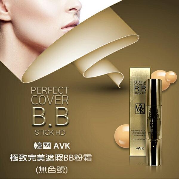 韓國AVK極致完美遮瑕BB粉霜12.5g1支入