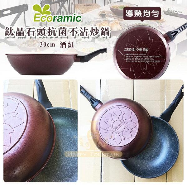 韓國Ecoramic(酒紅色)鈦晶石頭抗菌不沾深炒鍋30cm※限宅配※