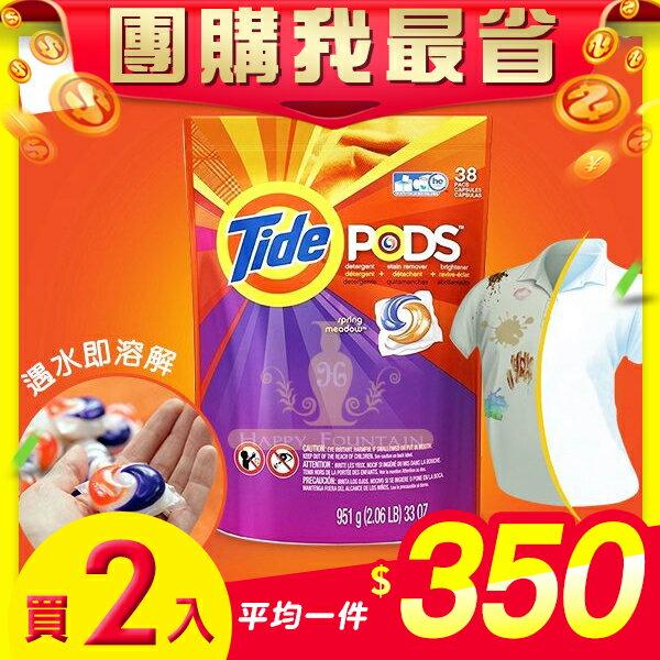 【團購我最省2入$720】美國Tide汰漬三合一洗衣凝膠球(棉花香)951g38顆-2包入