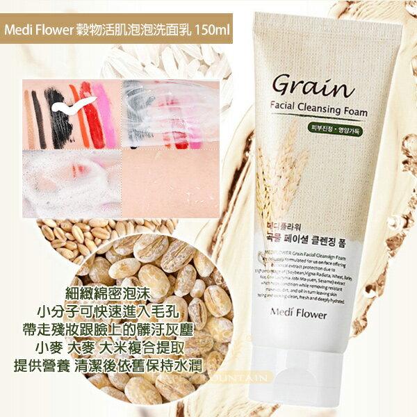 韓國MediFlower穀物活肌泡泡洗面乳150ml