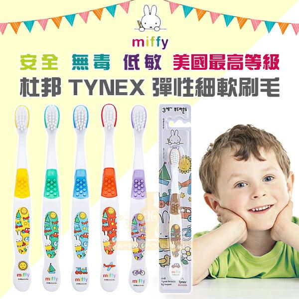 韓國 Miffy 米飛兔幼童專用細軟牙刷 1支入 顏色隨機出貨