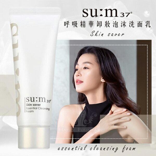 韓國呼吸SUM:37呼吸精華卸妝泡沫洗面乳40ml