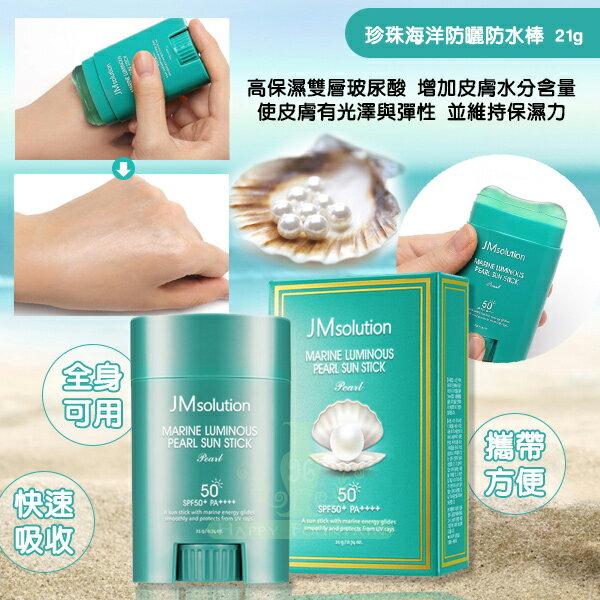 韓國JMsolution珍珠海洋防曬防水棒21g