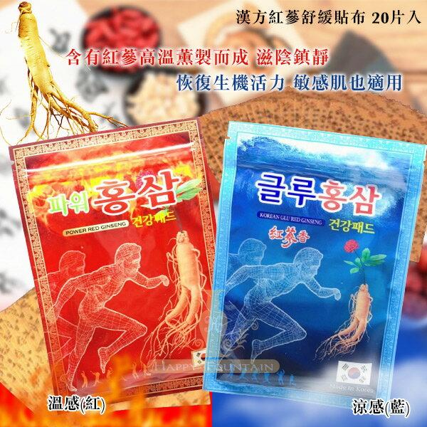 韓國天地五行 漢方紅蔘舒緩貼布 20片入(包)