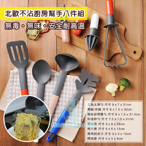 韓國北歐不沾廚房幫手八件組(一組)