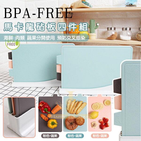韓國BPA-FREE馬卡龍砧板4件組