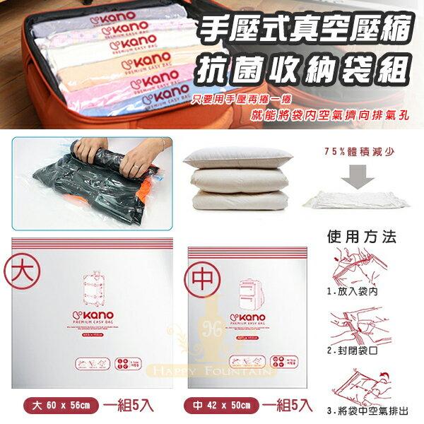 韓國手壓式真空壓縮抗菌收納袋組(5入)一組#中款