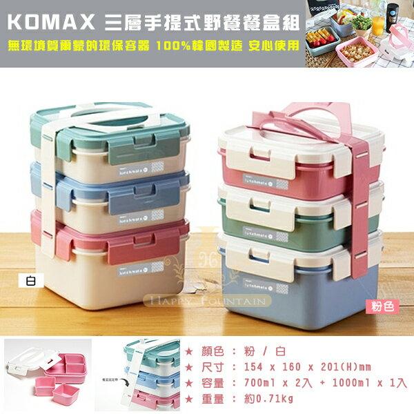 韓國KOMAX三層手提式野餐餐盒組