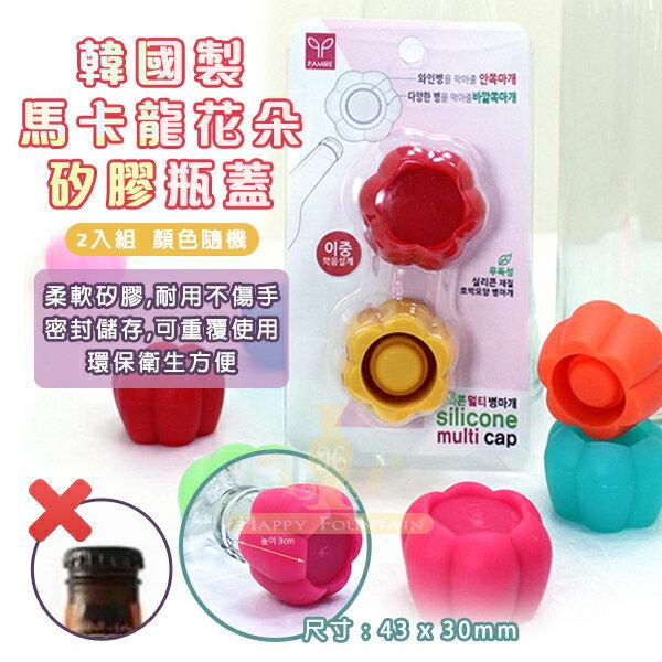 韓國 馬卡龍花朵矽膠瓶蓋(一組2入) 顏色隨機