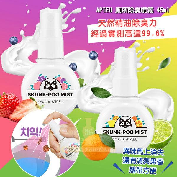 韓國Apieu廁所除臭噴霧45ml