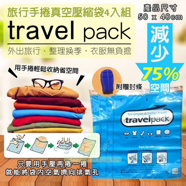 韓國製旅行手捲真空壓縮袋4入組