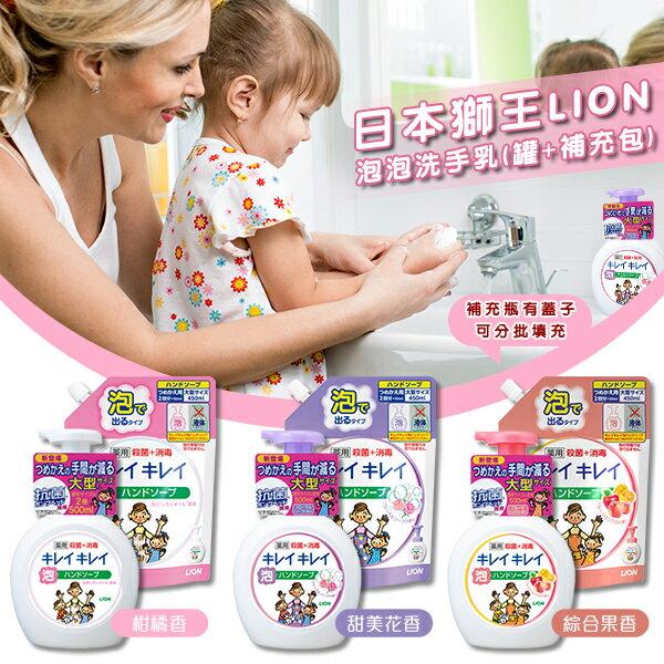 日本獅王LION泡泡洗手乳(罐+補充包)