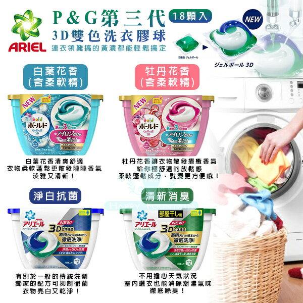 日本P&G第三代3D立體雙倍洗衣膠球(盒)