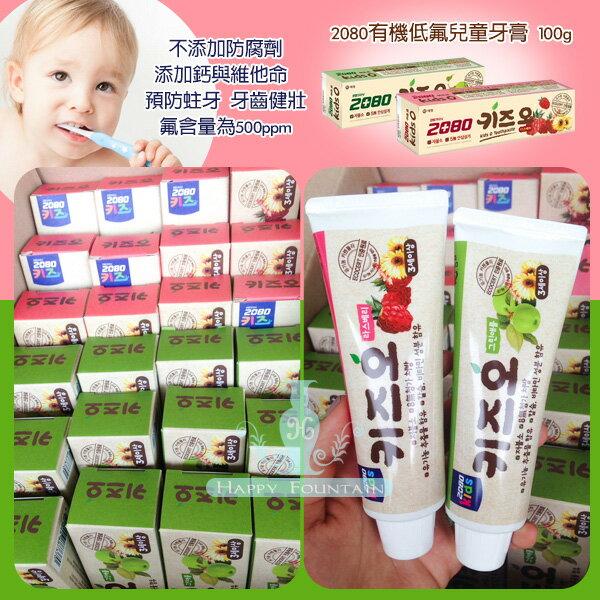韓國 2080 有機低氟兒童牙膏 100g