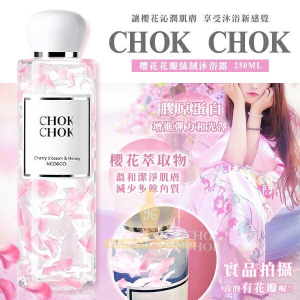 韓國chokchok櫻花花瓣絲絨沐浴露250ml