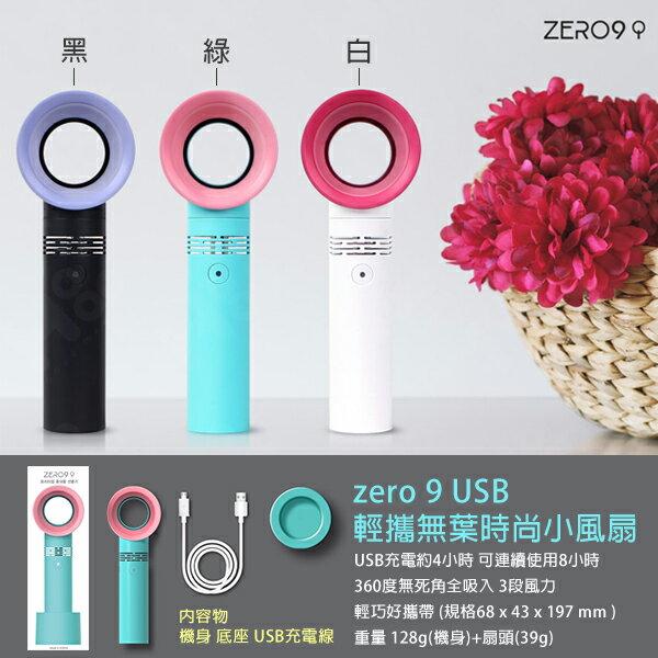 韓國zero9USB時尚無葉小風扇