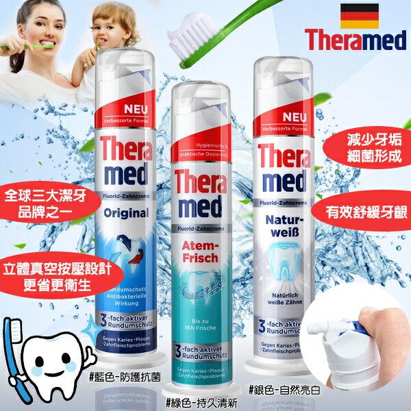德國Theramed站立式牙膏100ml(3款供選)