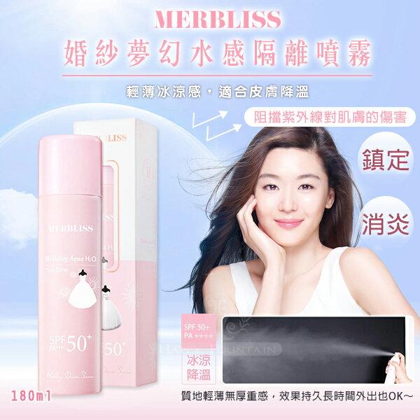 韓國Merbliss婚紗夢幻水感隔離噴霧180ml