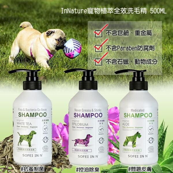 自然匯InNature寵物植萃抗蚤制菌問題皮膚控油除臭全效洗毛精