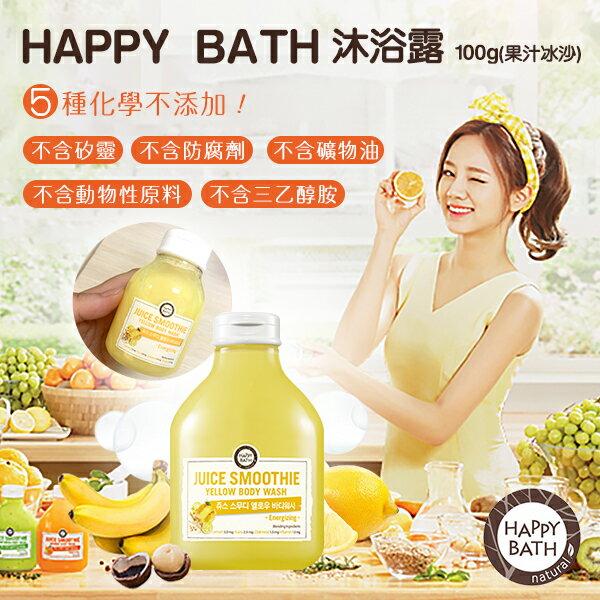 韓國HAPPYBATH果汁冰沙沐浴露(100g罐)