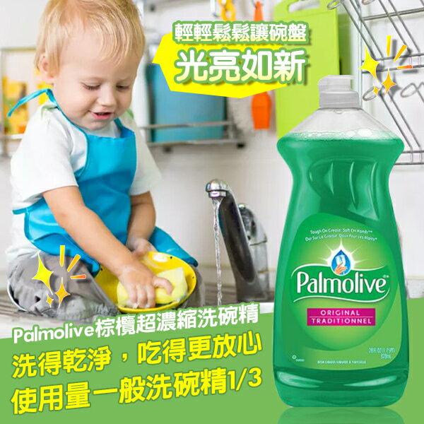 美國Palmolive棕欖超濃縮洗碗精(828ml瓶)