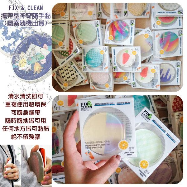 韓國FIX&CLEAN攜帶型神奇隨手黏(1入)