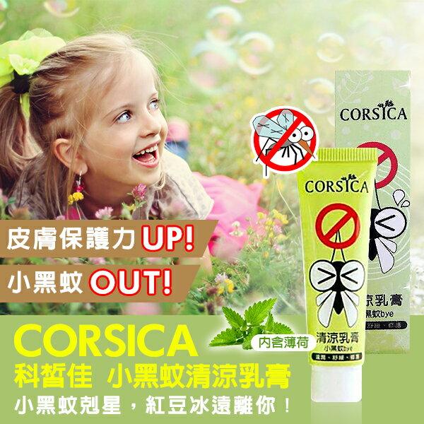 CORSICA科皙佳小黑蚊清涼乳膏