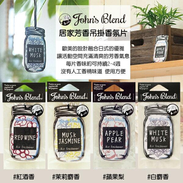 日本John'sBlend居家芳香吊掛香氛片(片)