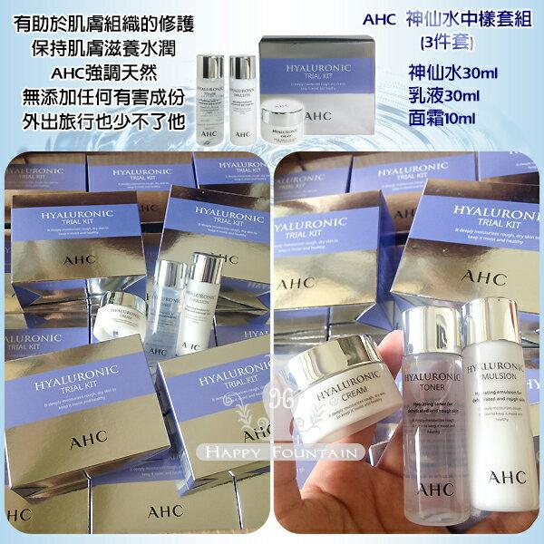 韓國 AHC 神仙水中樣套組 (3件套)