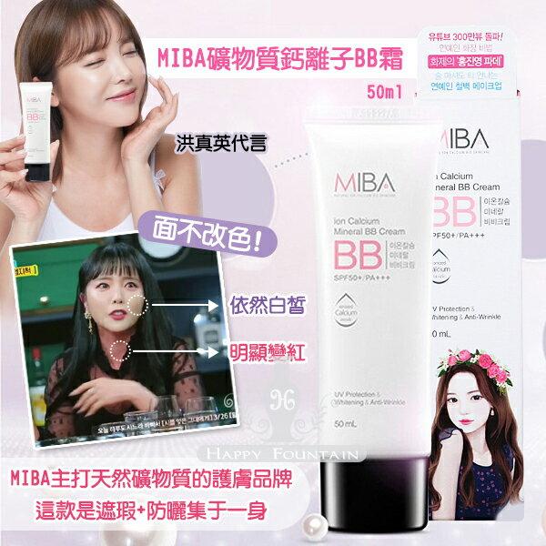 韓國MIBA礦物質鈣離子BB霜50ml