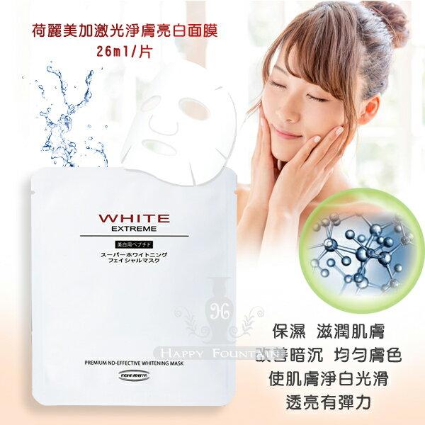 幸福泉平價美妝 荷麗美加 激光淨膚亮白面膜(片)