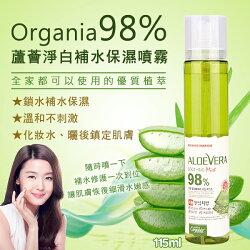 韓國 Organia 98%蘆薈淨白補水保濕噴霧 115ml