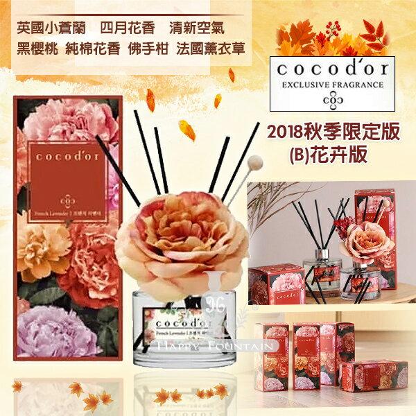 韓國Cocodor2018秋季擴香瓶200ml限定版#花卉版