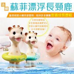 法國 蘇菲洗澡漂浮長頸鹿(1隻入)