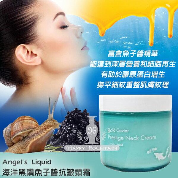 韓國Angel'sLiquid海洋黑鑽魚子醬抗皺頸霜80ml