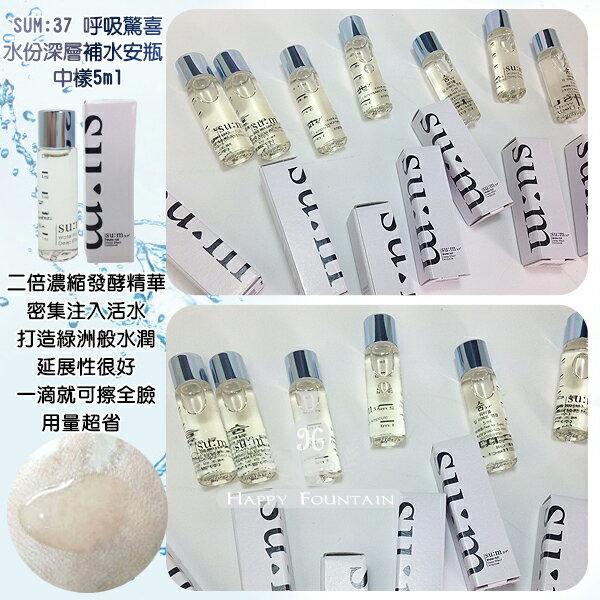 韓國SUM:37呼吸驚喜水份深層補水安瓶(中樣)5ml