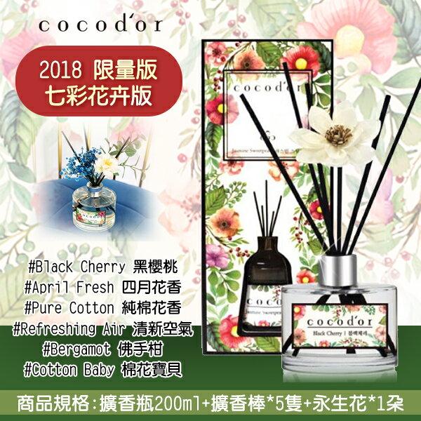 【LINE瘋搶價$159】韓國Cocodor2018擴香瓶200ml限量版#七彩花卉版