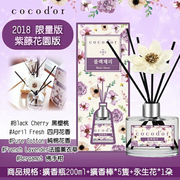 【LINE瘋搶價$159】韓國Cocodor2018擴香瓶200ml限量版#紫藤花園版