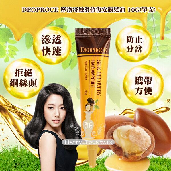 韓國 DEOPROCE 摩洛哥絲滑修復安瓶髮油(單支)