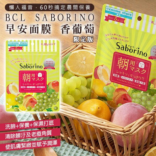 日本 BCL SABORINO早安面膜--麝香葡萄限定版