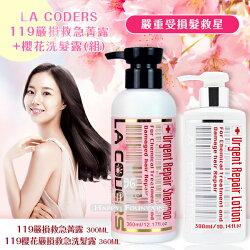 LA CODERS 119嚴損救急菁露+櫻花洗髮露(組)