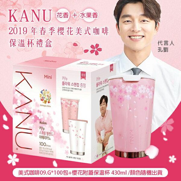 韓國KANU 2019年春季櫻花美式咖啡+保溫杯禮盒(顏色隨機出貨)
