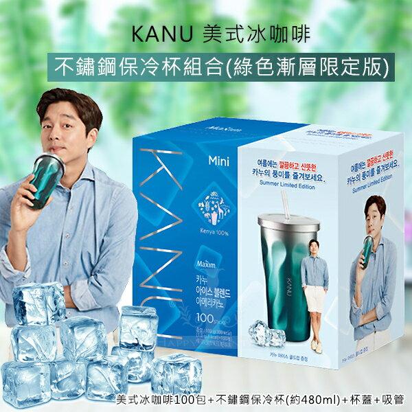 韓國 KANU 美式冰咖啡100入+不鏽鋼保冷杯組合(限定版)