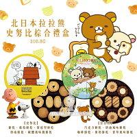 拉拉熊餅乾與甜點推薦到北日本 拉拉熊綜合禮盒就在幸福泉平價美妝推薦拉拉熊餅乾與甜點