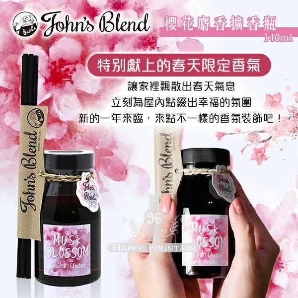 日本 John's Blend 櫻花麝香擴香瓶 140ml