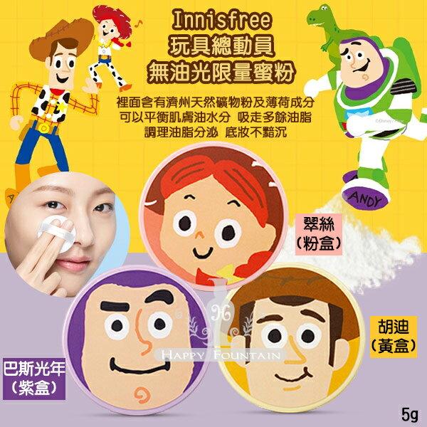 韓國 Innisfree x 玩具總動員 無油光限量蜜粉